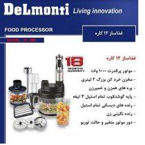 غذاساز دلمونتی 12 کاره Delmonti