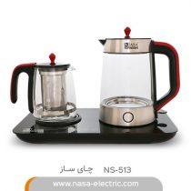 چای ساز ناسا NS-513
