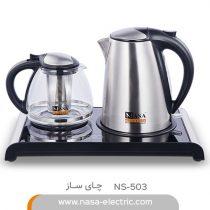 چای ساز ناسا NS-503
