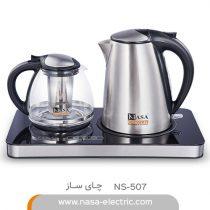 چای ساز ناسا NS-507