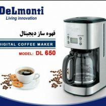 قهوه سازاستیل دیجیتالیDL650