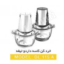 خردکن کاسهدار4تیغه سفید,مشکی DL115A
