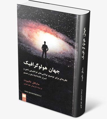 کتاب جهان هلوگرافیک
